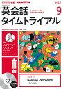 NHK CD ラジオ 英会話タイムトライアル 2019年9月号