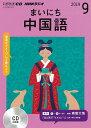 NHK CD ラジオ まいにち中国語 2019年9月号