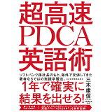 超高速PDCA英語術