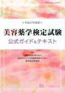 美容薬学検定試験公式ガイド&テキスト(〔平成27年度版〕)