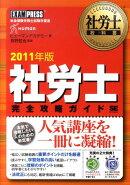 社労士完全攻略ガイド(2011年版)