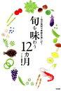 旬を味わう12カ月 旬の食材で季節を楽しむ [ リンネル編集部 ]