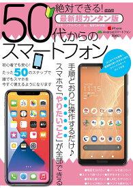 絶対できる!50代からのスマートフォン最新超カンタン版 (メディアックスMOOK 910)