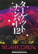 ターゲットナンバー12(トゥエルブ)(上)