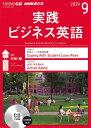 NHK CD ラジオ 実践ビジネス英語 2019年9月号