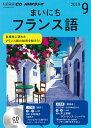 NHK CD ラジオ まいにちフランス語 2019年9月号
