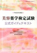 美容薬学検定試験公式ガイド&テキスト(〔平成26年度版〕)