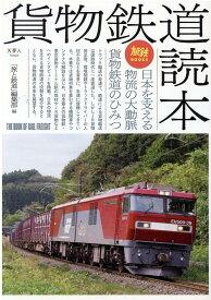 貨物鉄道読本