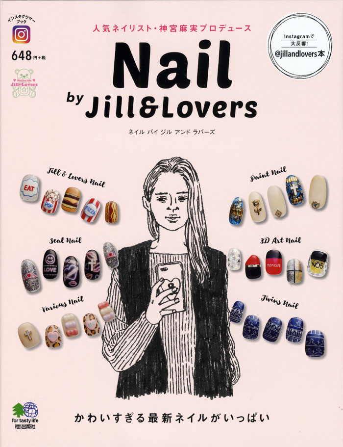 Nail by Jill & Lovers 人気ネイリスト・神宮麻実プロデュース かわいすぎる (インスタグラマー・ブック) [ Jill & Lovers ]