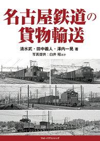 名古屋鉄道の貨物輸送 [ 清水 武 ]