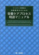 国際標準化のための栄養ケアプロセス用語マニュアル