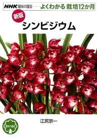 シンビジウム新版 (NHK趣味の園芸ーよくわかる栽培12か月) [ 江尻宗一 ]