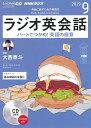 NHK CD ラジオ ラジオ英会話 2019年9月号