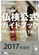 1級仏検公式ガイドブック傾向と対策+実施問題(2017年度版)