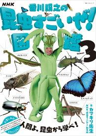 NHK「香川照之の昆虫すごいぜ!」図鑑 vol.3(3) (教養・文化シリーズ) [ カマキリ先生 ]
