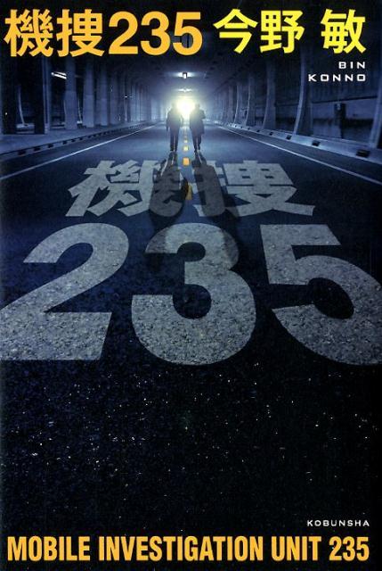 機捜235 [ 今野敏 ]