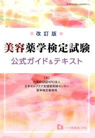 美容薬学検定試験公式ガイド&テキスト改訂版 [ 日本セルフケア支援薬剤師センター ]