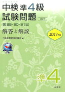 中検準4級試験問題「第89・90・91回」解答と解説(2017年版)