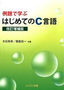 例題で学ぶはじめてのC言語改訂増補版