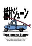 「稲村ジェーン」通常版 DVD BOX
