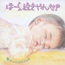 泣きやまない赤ちゃんに ほーら、泣きやんだ! ゆっくりおやすみ編〜となりのトトロ・いつも何度でも〜