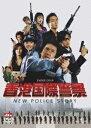 香港国際警察 NEW POLICE STORY [ ニコラス・ツェー ]