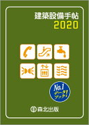 建築設備手帖 2020