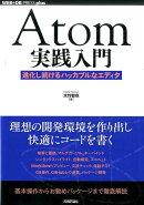 Atom実践入門