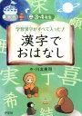 学習漢字がすべて入った!漢字でおはなし(2(3・4年生)) [ 川北亮司 ]