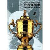 ラグビーワールドカップ2019公式写真集 (日本文化出版MOOK)