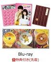 【先着特典】おカネの切れ目が恋のはじまり Blu-ray BOX(B6クリアファイル)【Blu-ray】 [ 松岡茉優 ]
