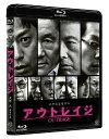 アウトレイジ 【Blu-ray】 [ ビートたけし ]