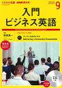 NHK CD ラジオ 入門ビジネス英語 2019年9月号