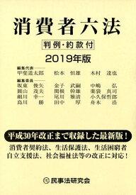 消費者六法(2019年版) 判例・約款付 [ 甲斐道太郎 ]