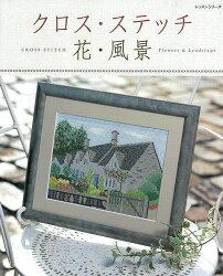 【バーゲン本】クロス・ステッチ 花・風景