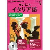 NHKラジオまいにちイタリア語(9月号) (<CD>)