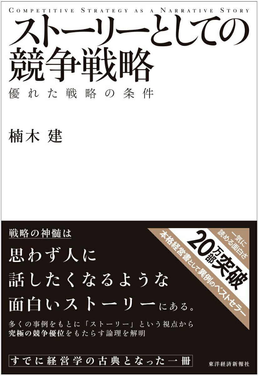 ストーリーとしての競争戦略 優れた戦略の条件 (Hitotsubashi business review books) [ 楠木建 ]