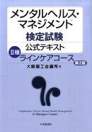メンタルヘルス・マネジメント検定試験公式テキスト(2種)第2版