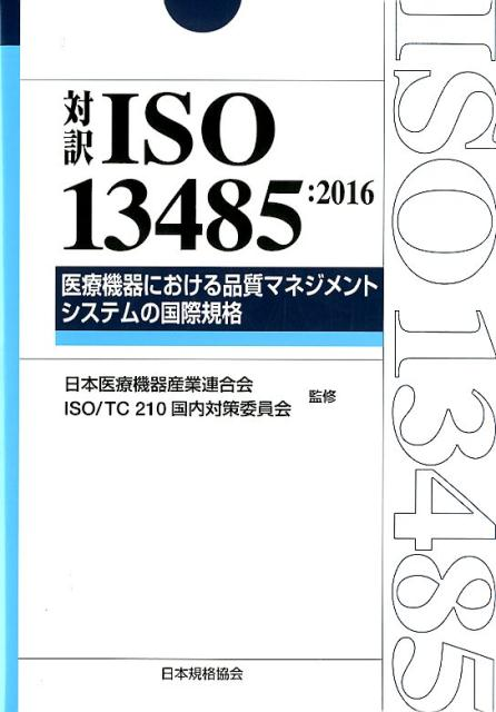 対訳ISO 13485(2016年版) 医療機器における品質マネジメントシステムの国際規格 [ 日本医療機器産業連合会 ]