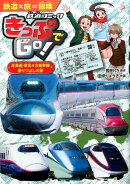 きっぷでGo! 北海道・東北4大新幹線 乗りつぶしの旅