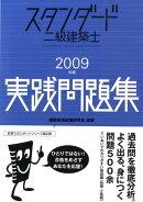 スタンダード二級建築士実践問題集(2009年版)