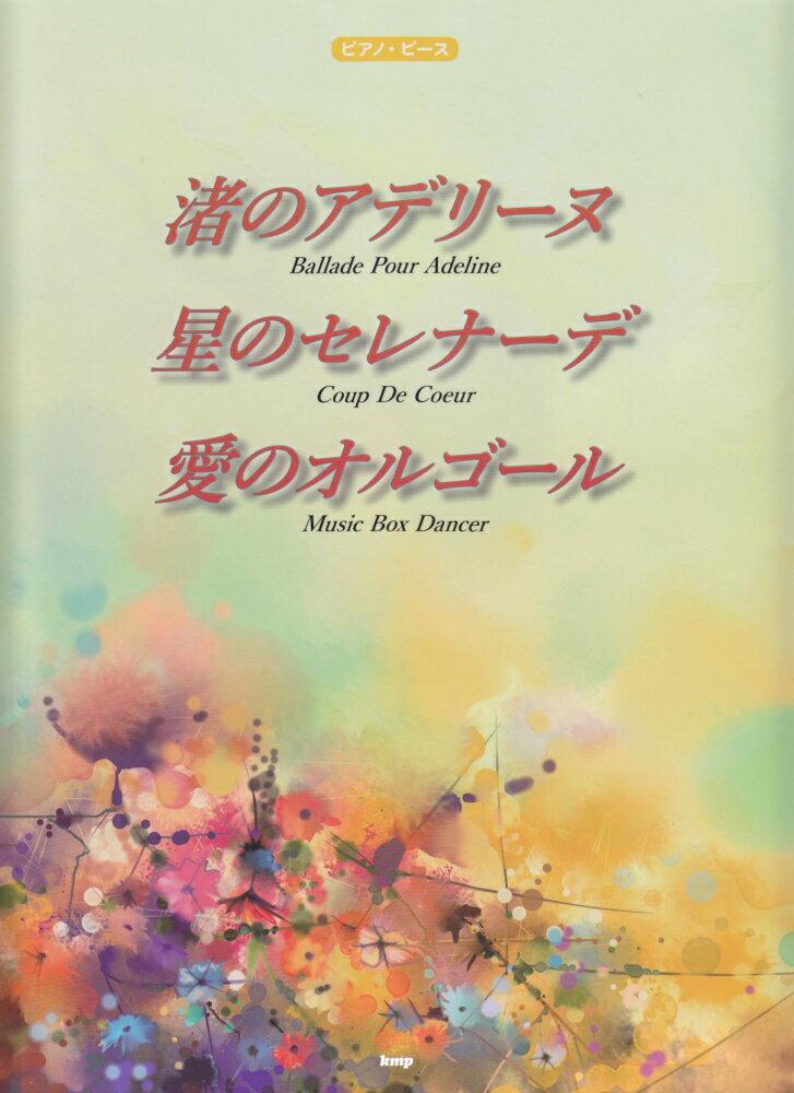 渚のアデリーヌ/星のセレナーデ/愛のオルゴール (ピアノ・ピース)