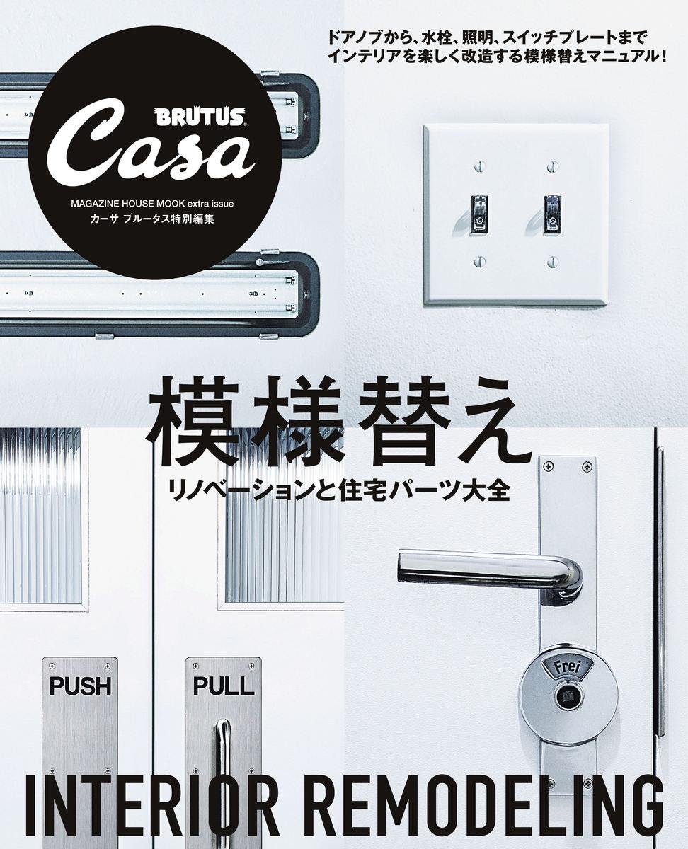Casa BRUTUS特別編集 模様替え リノベーションと住宅パーツ大全