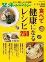 食べて健康になるレシピ250 (ORANGE PAGE MOOK オレンジページおとなの健康)