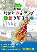 図説・17都県放射能測定マップ+読み解き集