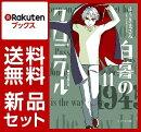 白暮のクロニクル 1-11巻セット【特典:透明ブックカバー巻数分付き】