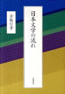 日本文学の流れ