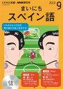 NHK CD ラジオ まいにちスペイン語 2019年9月号