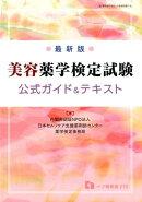 美容薬学検定試験公式ガイド&テキスト