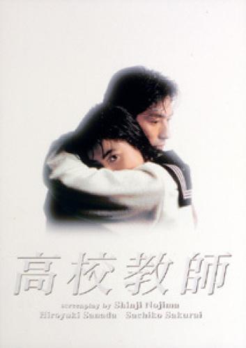 高校教師 DVD-BOX [ 真田広之 ]